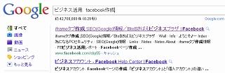 FacebookのSEO効果/検索結果