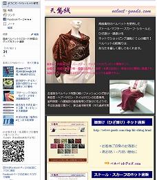 ひざ掛けストール通販ギフト贈物ベルベットグッズ.com