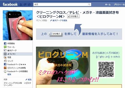 ビロクリーンM|Facebook